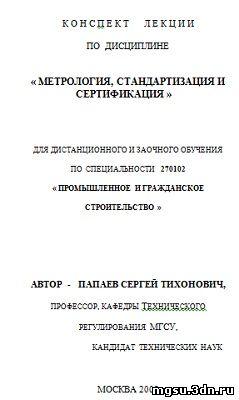 shop Векторный анализ в ортогональных криволинейных координатах (160,00 руб.)