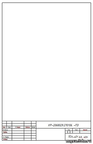 Рамки для пояснительной записки Все для МГСУ Учебный портал  Рамки для пояснительной записки