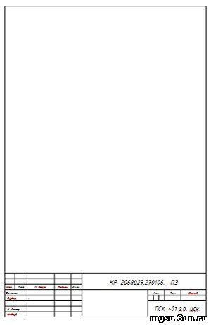Рамка для чертежа а4 образец word