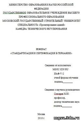Факультет стандартизация и сертификация германии цветочницы сертификация
