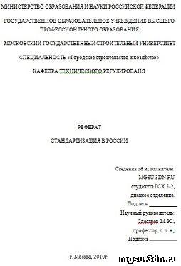 Реферат по митрологии на тему стандартизация и сертификация оценка и сертификация профессиональных квалификаций
