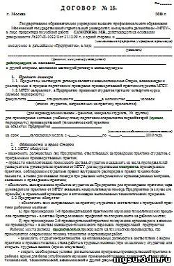 образец договора о прохождении производственной практики - фото 10