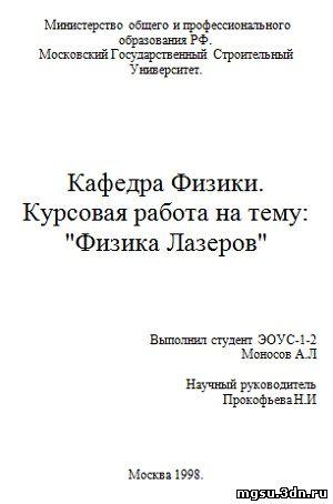 Реферат Тему Электростатика
