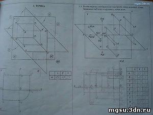 начертательная геометрия рабочая тетрадь жирных решебник