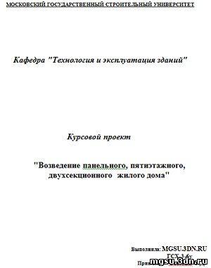 Голубев БИ Определение объёмов строительных работ PDF