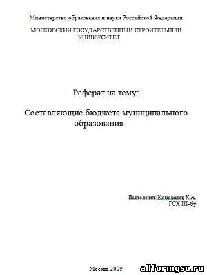 Рефераты Муниципальное управление Каталог файлов Все для  Составляющие бюджета муниципального образования Реферат