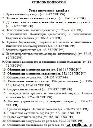 устав внутренней службы ст 13 14