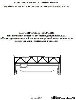 Учебные пособия и методические указания Жбк Каталог файлов  Проектирование железобетонных конструкций одноэтажного каркасного здания с мостовыми кранами Методические указания к выполнению курсовой
