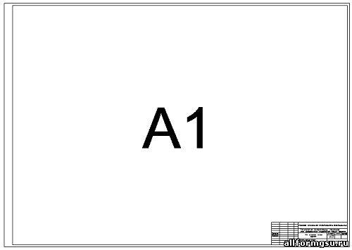 Рамка для чертежа формата А Все для МГСУ Учебный портал для  Рамка для чертежа формата А1