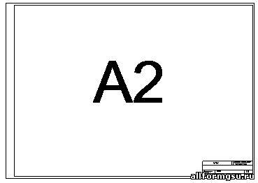 DWG. Скачать Рамка для чертежа формата А2. AutoCAD) .