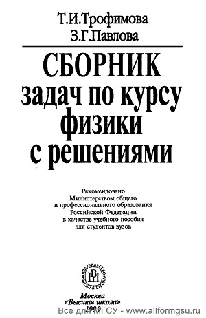 сборник задач по курсу общей физики цедрик решебник
