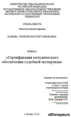 Сертификация методического обеспечения судебной экспертизы