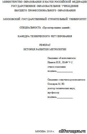 Стандартизация сертификация метрология реферат 5383