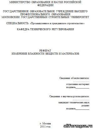 Рефераты Метрология сертификация стандартизация Каталог файлов  Измерение влажности веществ и материалов Реферат