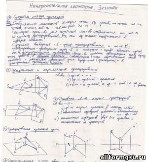 Ответы по геометрии - d4b