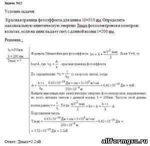 Контрольные работы Физика Каталог файлов Все для МГСУ  Контрольная работа по физике № 2 вариант 2