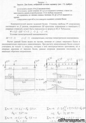 Решение задач по строительной механике - 1