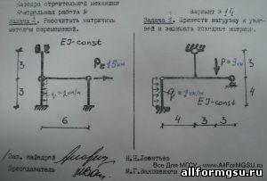 Строительная механика Каталог файлов Все для МГСУ Учебный  Контрольная работа по строительной механики вариант №14