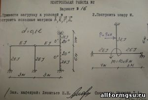 Строительная механика Каталог файлов Все для МГСУ Учебный  Контрольная работа по строительной механики вариант №16