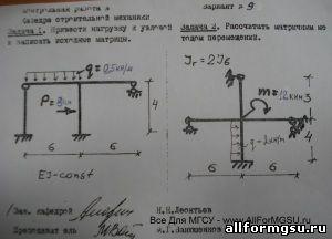 Строительная механика Каталог файлов Все для МГСУ Учебный  Контрольная работа по строительной механики вариант №9