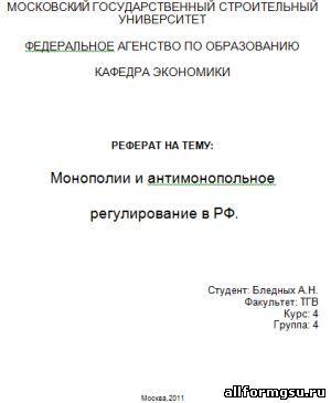 Рефераты Экономика Каталог файлов Все для МГСУ Учебный  Монополии и антимонопольное регулирование в РФ