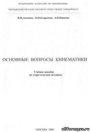 Оглавление.  Введение.  Основные понятия и задачи кинематики.  Глава 1. Кинематика точки.  1.1. Координатный способ...