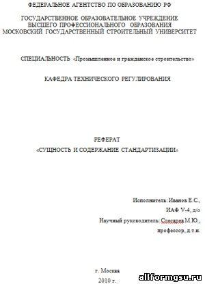 Рефераты Метрология сертификация стандартизация Каталог файлов  Сущность и содержание стандартизации