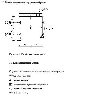 Расчет статически определимых рам пример