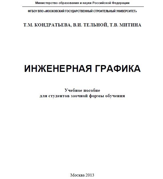 Инженерная графика Кондратьева Т.М., Тельной В.И., Митина Т.В.