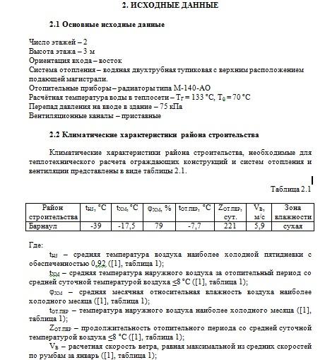 Курсовая работа тгв методические указания 7836