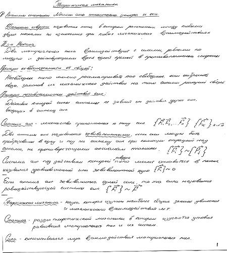 ответы экзаменационные билеты по теоретической механике