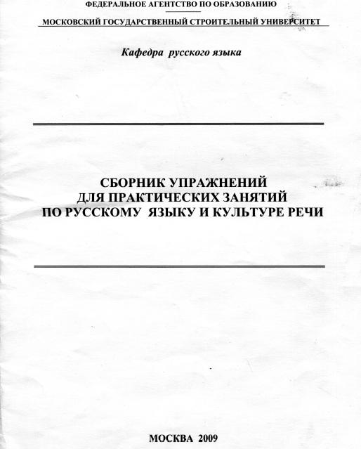 Сборник упражнении для практических занятий по русскому языку и культуре речи