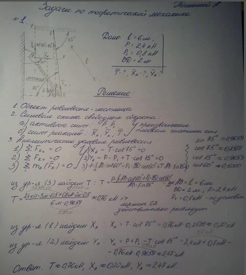 Теоретическая механика Каталог файлов Все для МГСУ Учебный  Задачи по теоретической механики
