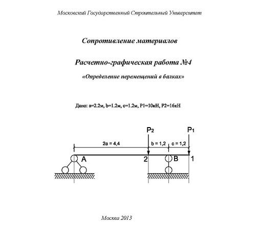 Расчетно-графическая работа №4: Определение перемещений в балках