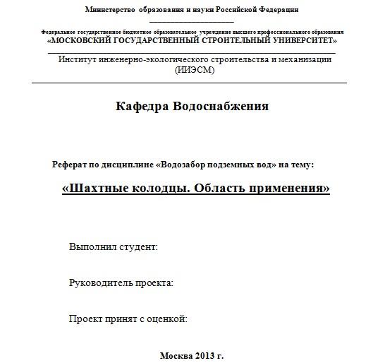 Реферат Метрология Стандартизация и Сертификация