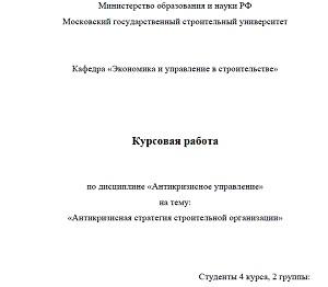 Курсовые работы Экономика Каталог файлов Все для МГСУ  Антикризисная стратегия строительной организации
