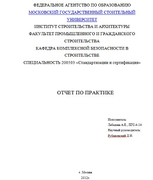 Сопутствующие документы Каталог файлов Все для МГСУ Учебный  Отчет по практике