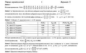 Теория Вероятностей - Вариант 11 (печатная версия)