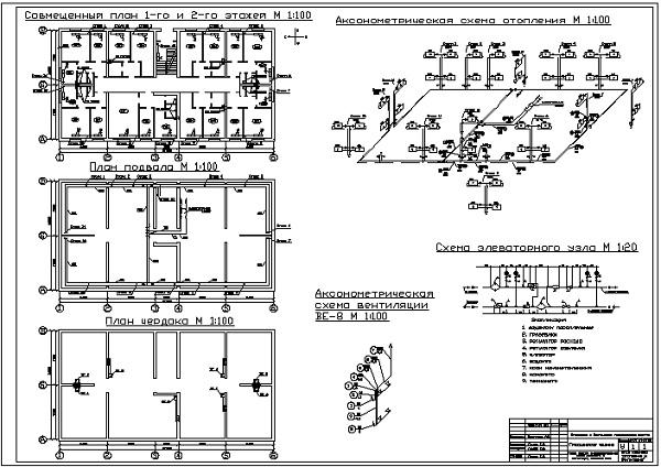 Отопление и вентиляция гражданского здания Вариант Все для  Отопление и вентиляция гражданского здания Вариант 6