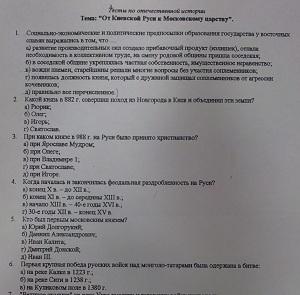 От Киевской Руси к Московскому царству