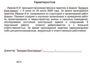 дневник по производственной практике инженера механика