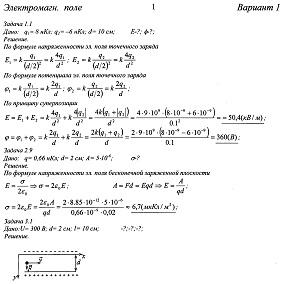 Электромагнитное поле - Вариант 1