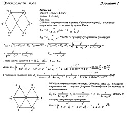 Электромагнитное поле Физика Каталог файлов Все для МГСУ  Электромагнитное поле Вариант 2