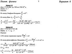 ргр по физике 1 курс 1 семестр