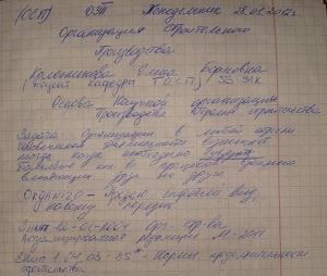 Лекции по ОСП Колесникова Елена Борисовна