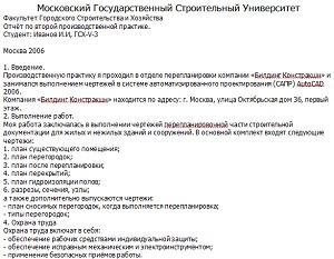 Сопутствующие документы Каталог файлов Все для МГСУ Учебный  Отчёт по второй производственной практике Московский Государственный Строительный Университет