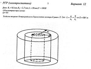 Электростатика - Вариант-12
