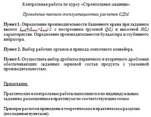 Проведение технико-эксплуатационных расчетов СДМ
